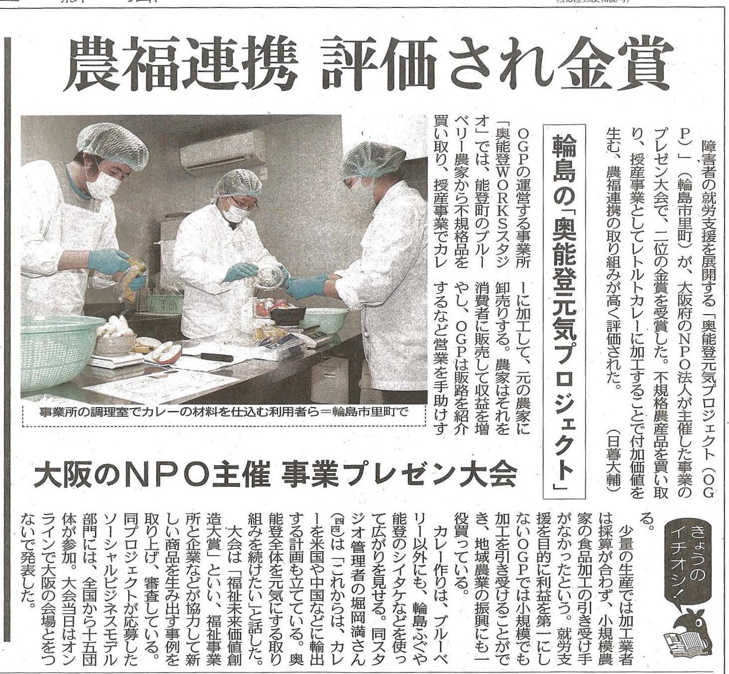 12月19日の北陸中日新聞に取り上げられました。農福連携で能登を元気に!これからも取り組みを続けていきます!!